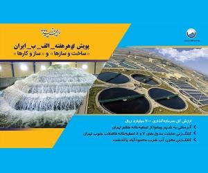 آبرسانی به پیشوا و کلنگزنی ساخت تصفیهخانه فاضلاب جنوب تهران