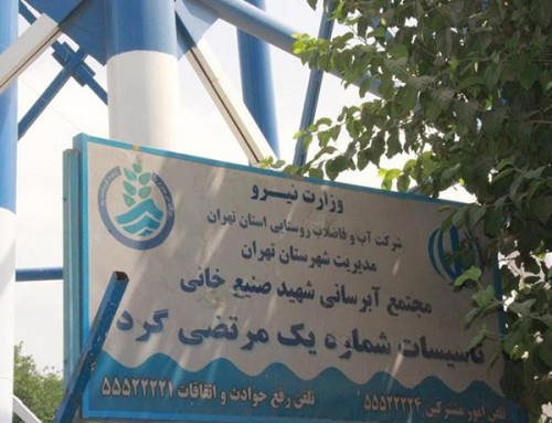 رفع کمبودها و توسعه شبکه آب و فاضلاب روستای مرتضیگرد